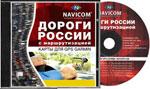 Карты Дороги России 3.07 плюс купон для активации