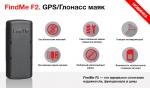 GPS-GLONASS трекер-маячок FindMe F2
