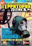 Журнал Территория Поиска №4 2010