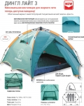 Палатка автомат Дингл Лайт 3
