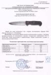 Туристический нож Legion D2 Black